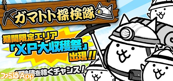 にゃんこ大戦争02