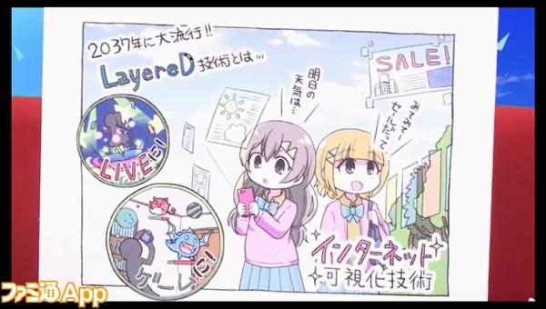 レイヤード_04