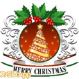 クリスマスエンブレム