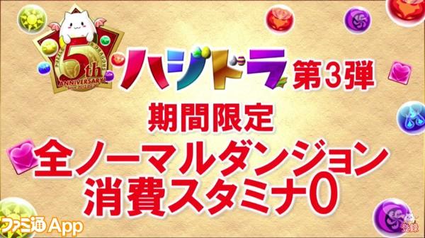パズドラ_生放送_アプデ_02