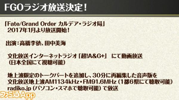 FGO_生放送_12