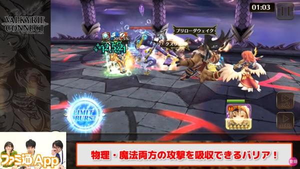 ヴァルコネ動画4-3