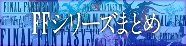 スマホで遊べるアプリ版『ファイナルファンタジー』シリーズまとめ