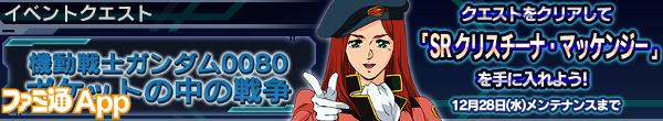 web・イベントクエスト「機動戦士ガンダム0080 ポケットの中の戦争」