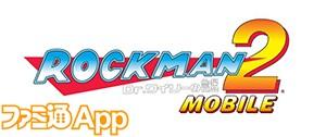 ロックマン2モバイルロゴ