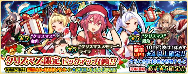 お知らせ_クリスマス召喚01