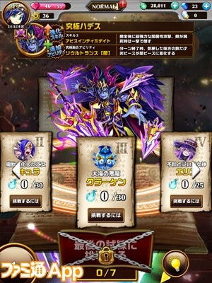 エレスト_究極融合_09