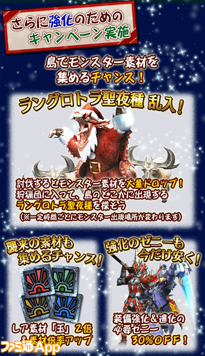 クリスマスイベント2016_キャンペーン
