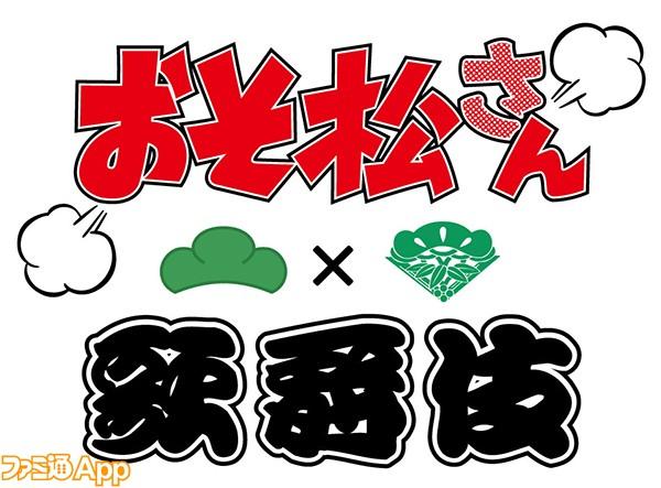 ロゴ最終_0715