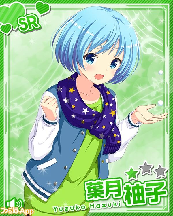 SR葉月柚子_1進 のコピー