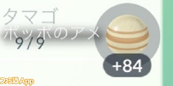 ポケモンGO_3197
