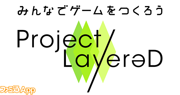 プロジェクトレイヤード001