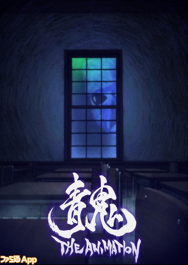 【広報用】上映版青鬼_キービジュアル