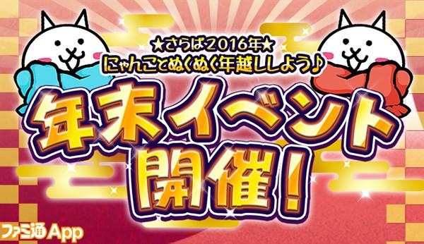 にゃんこ大戦争06