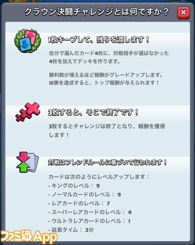クラロワ_決闘チャレンジ_03