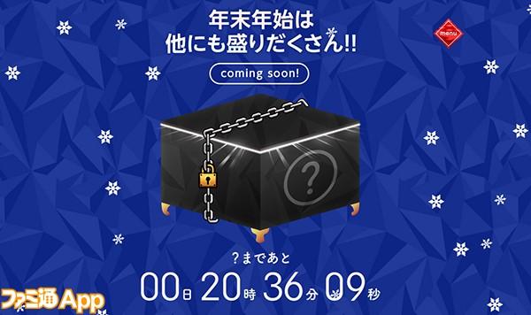 モンスト謎の箱01