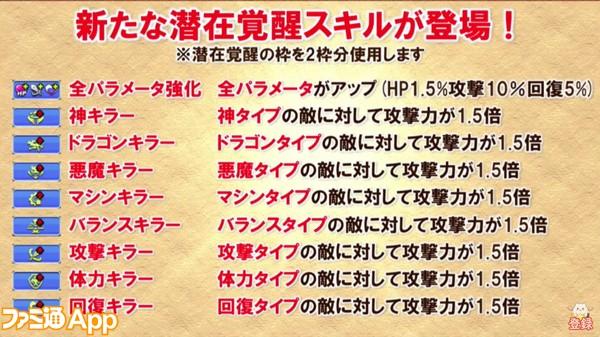 パズドラ_生放送_アプデ_07