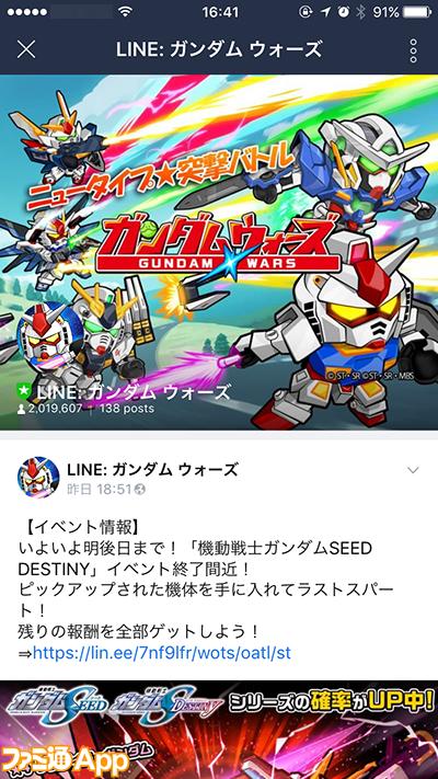 LINE:ガンダムウォーズ002