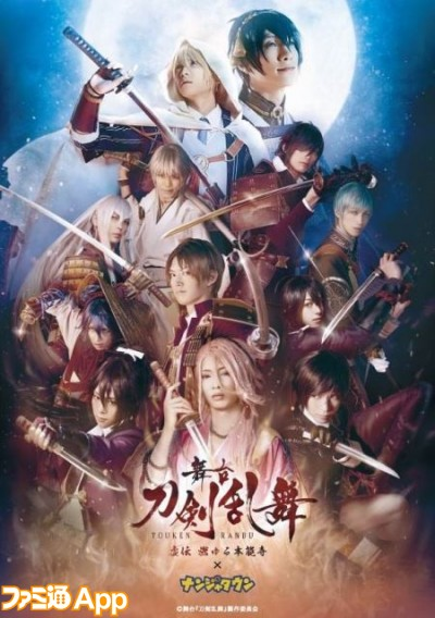 toukenranbu_key-visual2