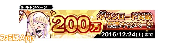 200万ダウンロード突破記念キャンペーン用バナーcut1