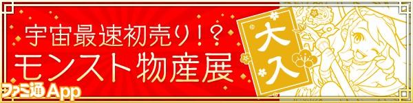 物産展ロゴ