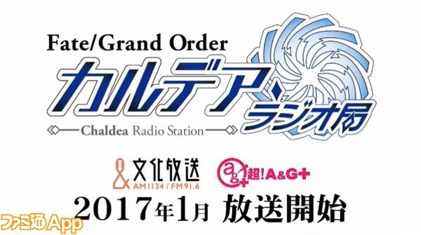 FGO_生放送_11