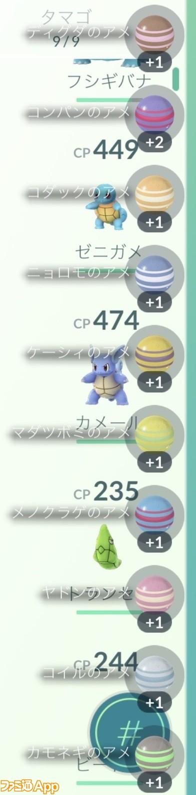 ポケモンGO_9659