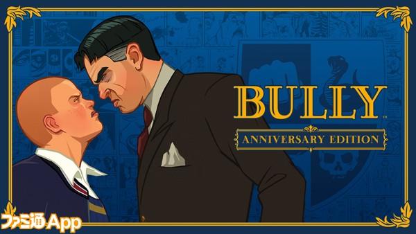 Bully-04