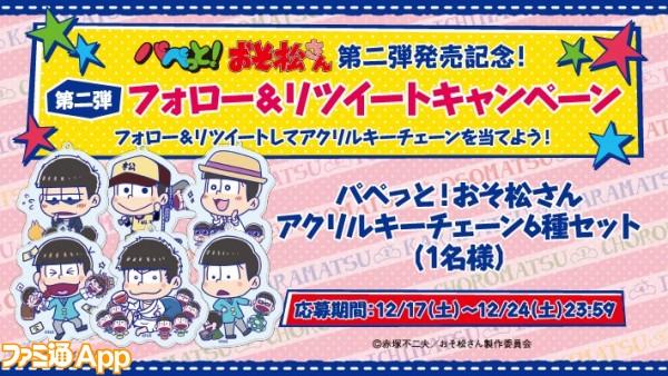 OsomatsuSan2_RTCP_banner
