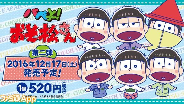 OsomatsuSan2_banner