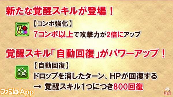 パズドラ_生放送_アプデ_09