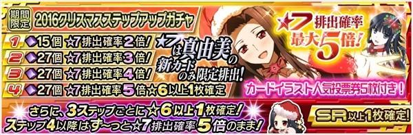 banner_1612mayumi7_step