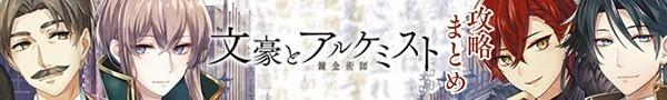 banner_bungo_750_112