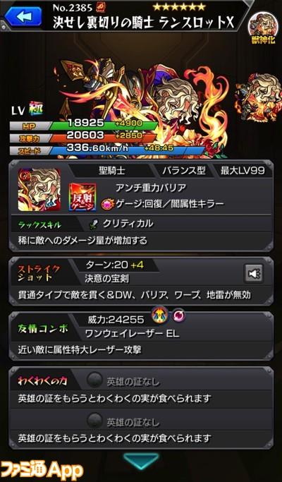 ランスロットX(獣神化)