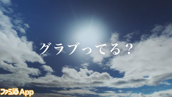 グラブル_新CM_01