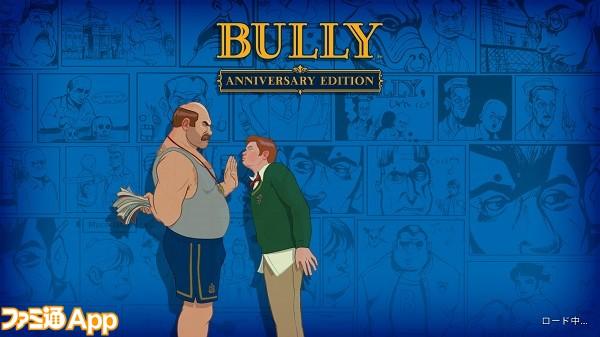 bully01