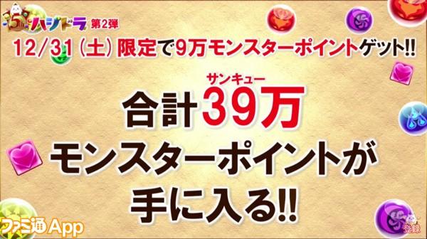 パズドラ_生放送_アプデ_01