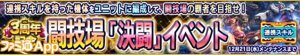 web・闘技場決闘イベント