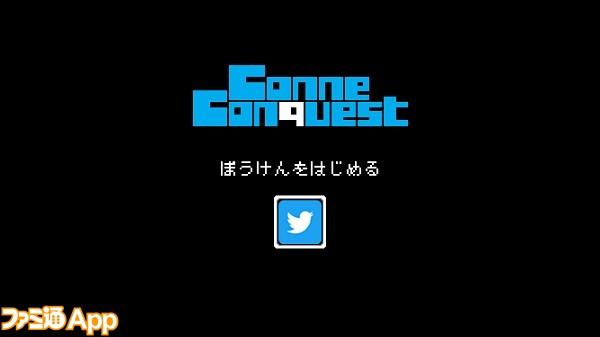 conneque01