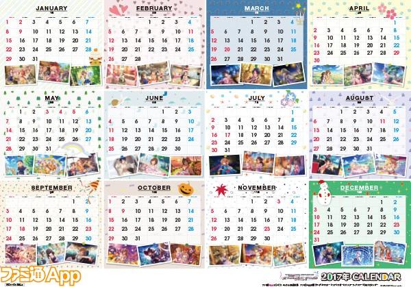 1130-ファミ通Appデレステカレンダー