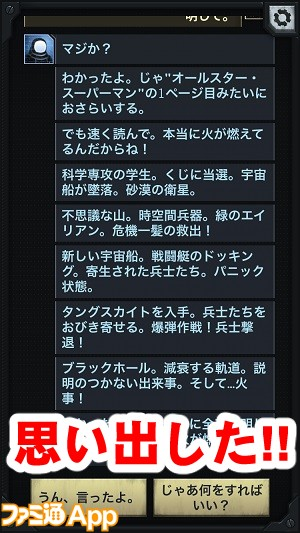 lifelinemugen07書き込み