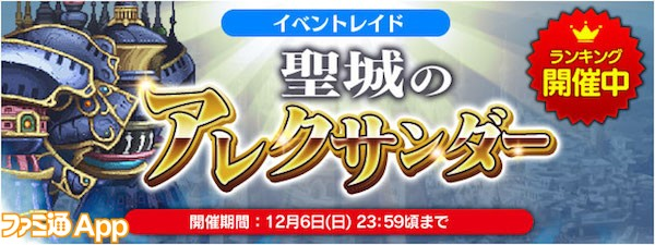 【イベント】聖城のアレクサンダー