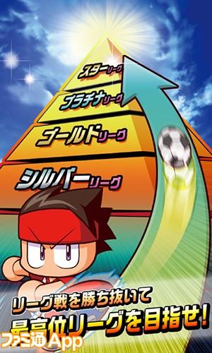 実況パワフルサッカー1