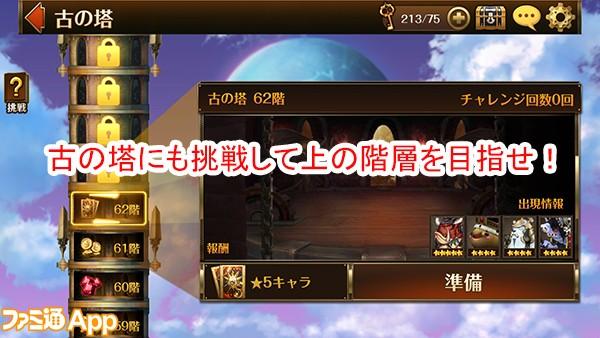 がっしー伝授04-04