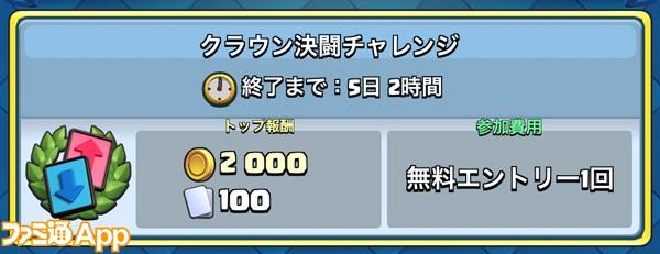クラロワ_決闘チャレンジ_02