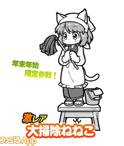 にゃんこ大戦争05