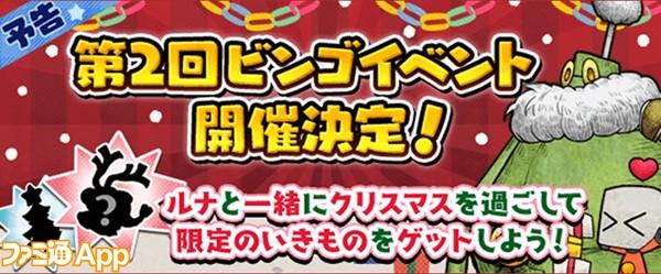 ルナたん_クリスマス