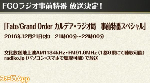 FGO_生放送_13