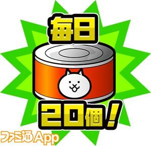 にゃんこ大戦争04