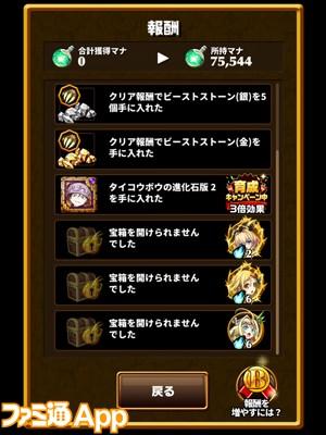 エレスト_究極融合_01